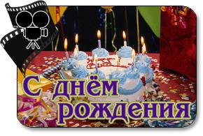 Поздравление с днем рождения для оператора